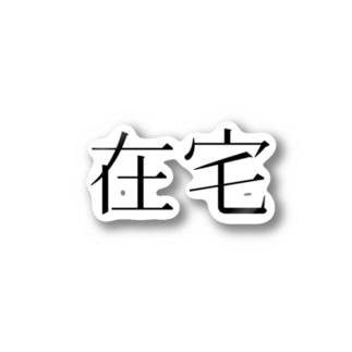 将暉(何者)の在宅 Stickers