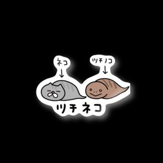由伊つれづれアートのツチネコ Stickers