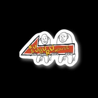 隠岐の旅宿KUSUBURUHOUSEの燻家玄関看板のデザイン Stickers