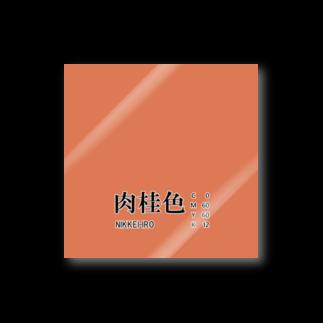斜め上支店の和色コレクション:肉桂色(にっけいいろ) Stickers