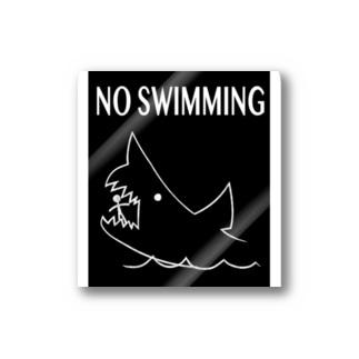 遊泳禁止 Stickers