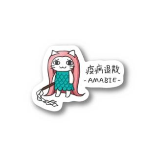 疫病退散 -AMABIE- Stickers