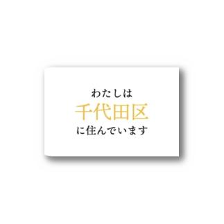 わたしは千代田区に住んでいますステッカー Stickers