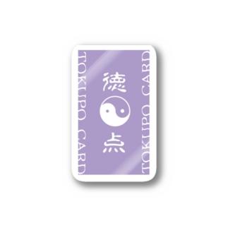 徳ポカード Stickers