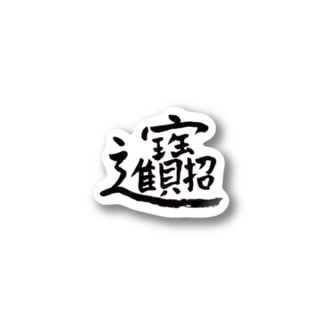 THEY ARE 「オソナえもん」のTHIS IS 何とも読まない Stickers