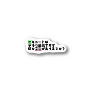 ヒキニートはやはり最高ですが何か文句がありますか? Stickers