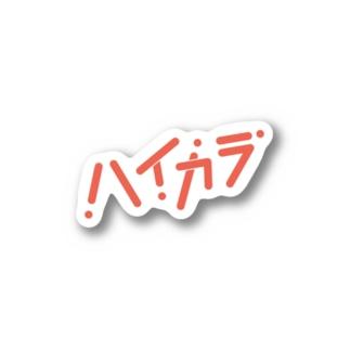ハイカラ ステッカー Stickers