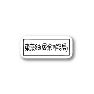 余暇局ステッカー/プロトタイプ Sticker