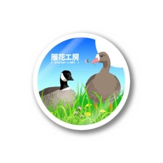 雁花工房 Stickers