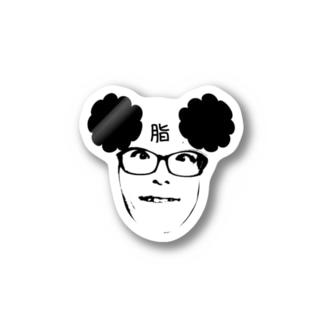 脂ノ水博士 Stickers