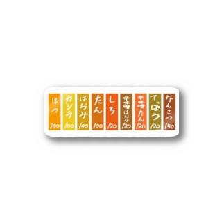 MOTSUYAKI-MENU(酩酊版) Stickers
