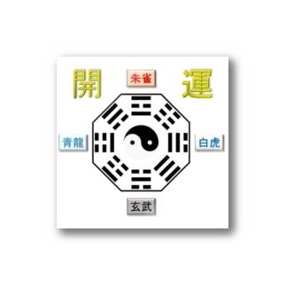 開運~四神相応 Stickers