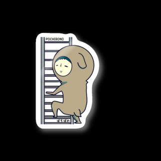 bono shopの【ぽちぼの】ポチ Stickers