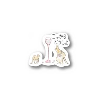 もう動けない母カンガルー(動物の運動会) Stickers