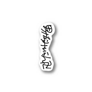 男がらみいらん卍 Stickers