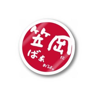 笠岡PR Stickers