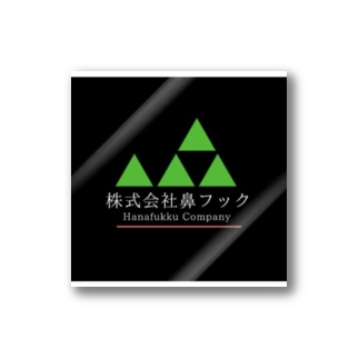 運 Stickers