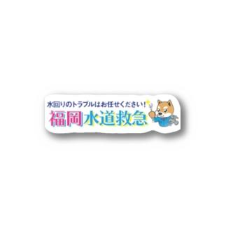 福岡水道救急 Stickers