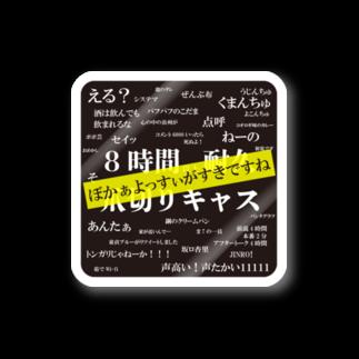 能登 英輔の真・8時間耐久爪切り迷言ステッカー(真四角) Stickers