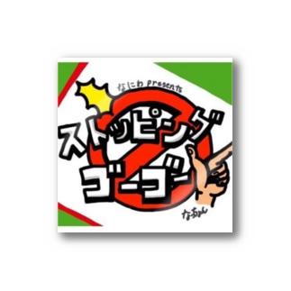 ストッピングゴーゴー Stickers