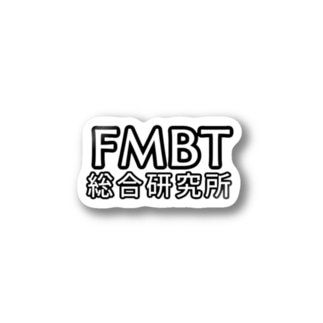 FMBT総合研究所ロゴ Stickers
