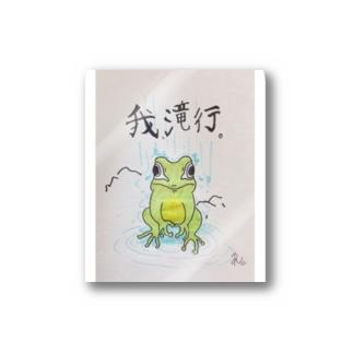 滝行カエル。 Stickers
