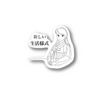 新しい生活様式 Stickers