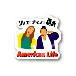 しのぶとなるみのステッカー(5) Stickers