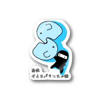 忍法ナイスバランスの術 Stickers