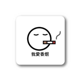我愛香烟 Stickers