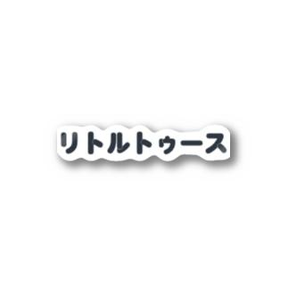 リトルトゥース Stickers