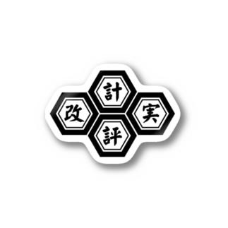 継続的改善 Stickers