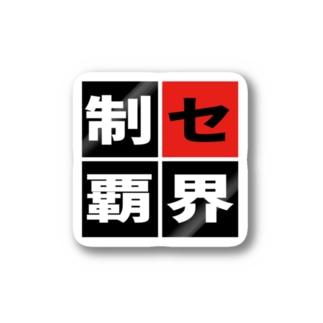 「セ界制覇」 Stickers
