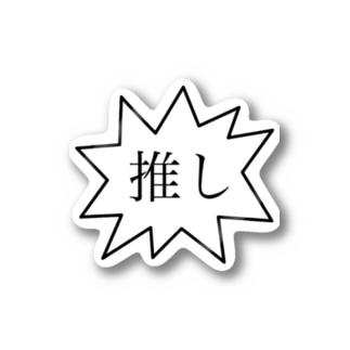 推し!!!!! Sticker