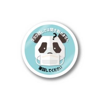 筆談ステッカー(パンダ) Stickers