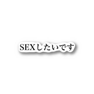 誠実なヤリチン Stickers