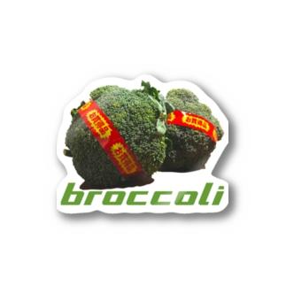 ブロッコリー(お買得品) Stickers