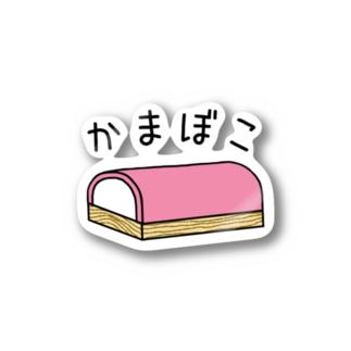 かまぼこ Stickers