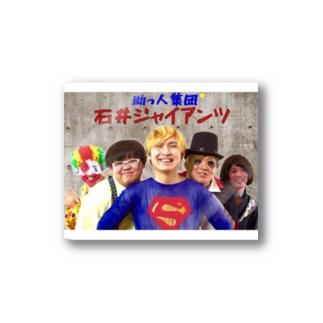 助っ人集団☆石井ジャイアンツ公式 Stickers