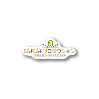 ぴよぴよプロダクション Stickers
