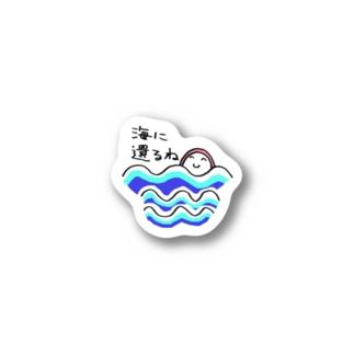 海に還るカマボコ Stickers