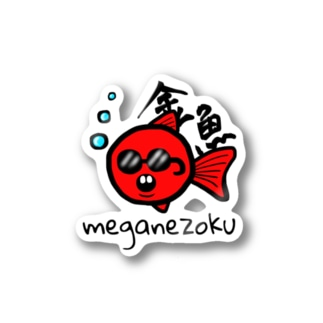 めがね族(金魚) Stickers