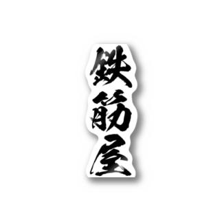 職人さん(鉄筋屋) Stickers