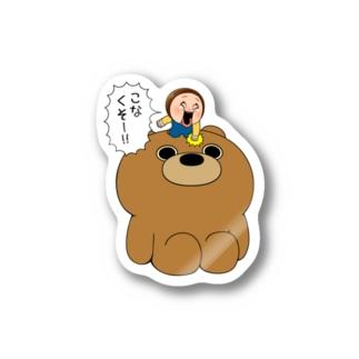 こなくそー!! Stickers