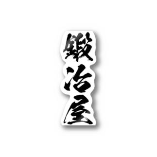 職人さん(鍛冶屋) Stickers