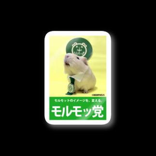 MORPHEUS&もんぺのモルモッ党・ポスター Stickers
