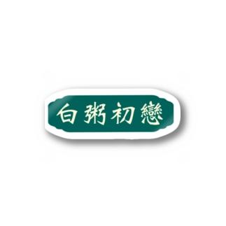 """おかゆちゃんDENIMSのオカユハツコイ""""白粥初戀""""ステッカー Stickers"""