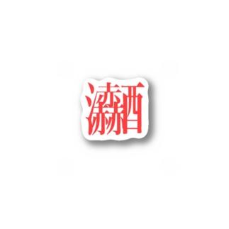 漢字ステッカー Stickers