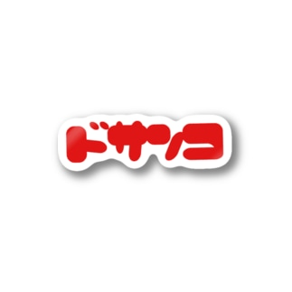 ドサンコ Stickers
