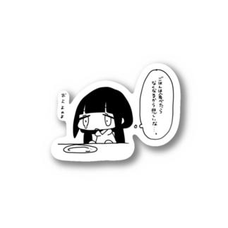 ごはんは食べたらなくなるから悲しいな Stickers
